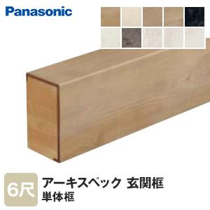 【框】Panasonic 玄関框 アーキスペック単体框 6尺 アーキスペックフロアーS対応柄*RA WA SY HY KA PA AY XY VY ZY__khas12
