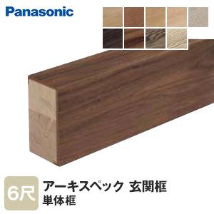 【框】Panasonic 玄関框 アーキスペック単体框 6尺 アーキスペックフローリングS対応柄*TY CY EY JY WY DA CA EA GA__khas12