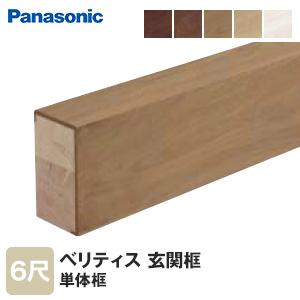 【框】Panasonic 玄関框 ベリティス単体框 6尺 ジョイハードフロアーナチュラルウッドタイプ対応柄*TY CY EY JY WY__khe12n