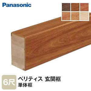 【框】Panasonic 玄関框 ベリティス単体框 6尺 ベリティスフロアーW対応柄*DC RC BR BC AC JC__khes12