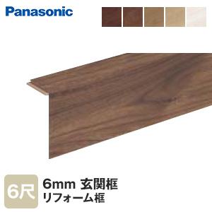 【框】Panasonic 6mmリフォーム框 6尺 6mmリフォームフロアーA対応柄*TY CY EY JY WY__kht822