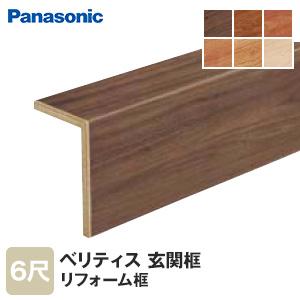 【框】Panasonic リフォーム框(12mm厚用) 6尺 ベリティスフロアーW対応柄*DC RC BR BC AC JC__khts82