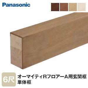 【框】Panasonic 玄関框 オールマイティRフロアー用単体框 6尺*TN CN JN GN__khz12