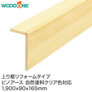 【框】ウッドワン 上り框リフォームタイプ ピノアース 自然塗装クリア対応 長さ1900×幅90×厚さ165mm__aj3723-n7-uh