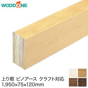 【框】ウッドワン 上り框 ピノアース クラフト対応 長さ1950×幅75×厚さ120mm*AS3711-C8-IV AS3711-C8-LT AS3711-C8-MD AS3711-C8-DA