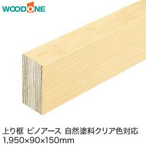 【框】ウッドワン 上り框 ピノアース 自然塗装クリア対応 長さ1950×幅90×厚さ150mm__as3721-n7-uh