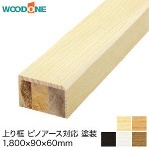 【框】ウッドワン 上り框 ピノアース対応 塗装 長さ1800×幅90×厚さ60mm*AS3731-7-NL AS3731-7-HB AS3731-7-DE AS3731-7-WH AS3731-7-MB