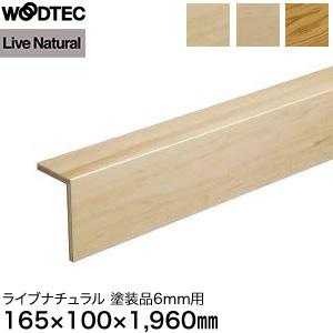 【框】朝日ウッドテック L型玄関框 ライブナチュラル 塗装品 6mm用 ハードメイプル バーチ オーク*LZA60617 LZA60649 LZA606L5
