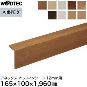 【框】朝日ウッドテック L型玄関框 アネックス オレフィンシート 12mm用 間口1960mm*LZA60S501 LZA60S503 LZA60S506 LZA60S509 LZA60S510 LZA60S511 LZA60S512 LZA60S513 LZA60S514