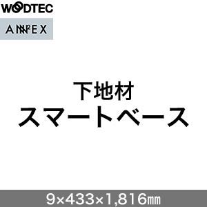 【框】朝日ウッドテック アネックス 直貼り レイヤーシステム 部材 スマートベース__smb9156