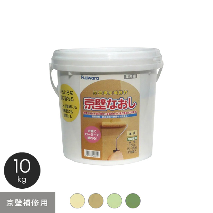 【珪藻土壁材】京壁専用補修材 京壁なおし 10kg__kk-