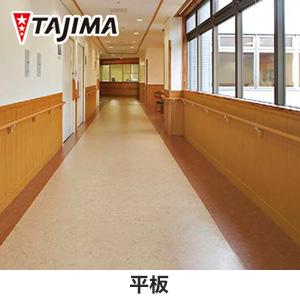 タジマ 木調腰壁保護材 シンセテックソフトII 平板 17枚入*FS-21-04 FS-21-05