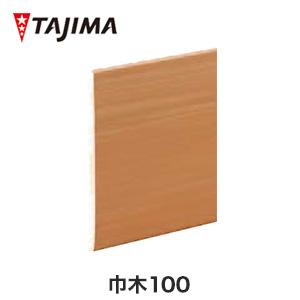 タジマ 木調腰壁保護材 シンセテックソフトII 巾木100*HS-21-04 HS-21-05