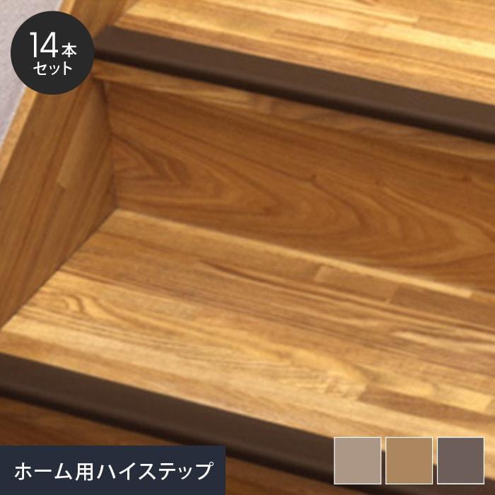 【階段滑り止め】階段すべり止め(ノンスリップ) ホーム用ハイステップ F40 (14本セット)*BR CH LB__naka-f40-