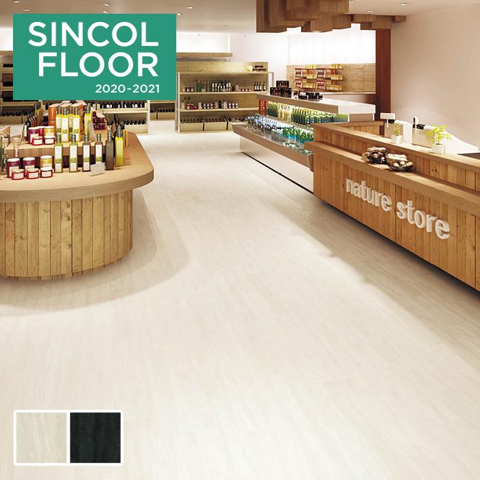 丈夫で汚れに強く 店舗や施設の床材に最適 長尺シート 新作アイテム毎日更新 シンコール 期間限定特価品 重歩行長尺床シート SDR7020 カリン SDR7019 デコレア 2.0mm厚