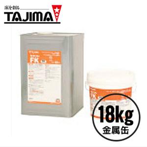 【長尺シート】タジマ アクリル樹脂系エマルジョン型 セメントFK 18kg 金属缶__tj-fk-18k