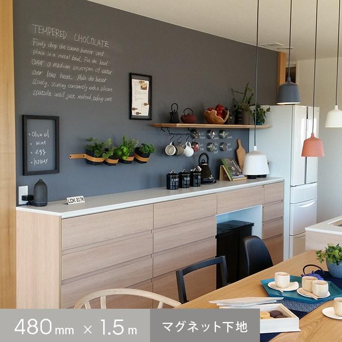 磁石がくっつく不思議な壁紙 塗料でオリジナルカラーに変身させよう ワンダーペーパー 480mm×1.5m__wp-mg15 評価 正規認証品!新規格 マグネット