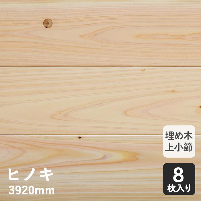 【無垢フローリング】ヒノキ 一枚無垢 15×108×3920mm イーグル 3920 (埋め木 上小節)__hf-1015haw