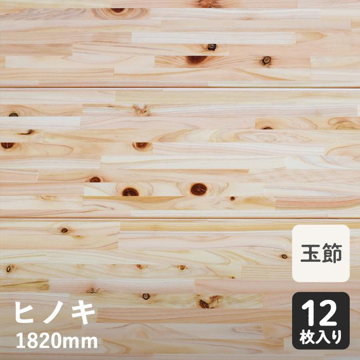 【無垢フローリング】ヒノキ 集成 12×150×1820mm スリムヒノキ(玉節) 11プライ__hs-4212haw