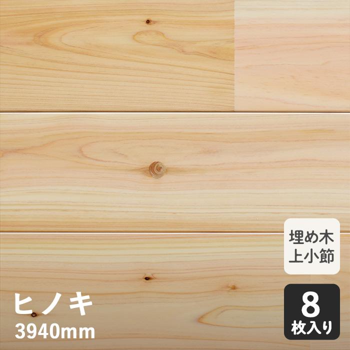 【無垢フローリング】ヒノキ ユニ 15×108×3940mm 寿スペシャル 3940 (埋め木 上小節)__hs-8515haw