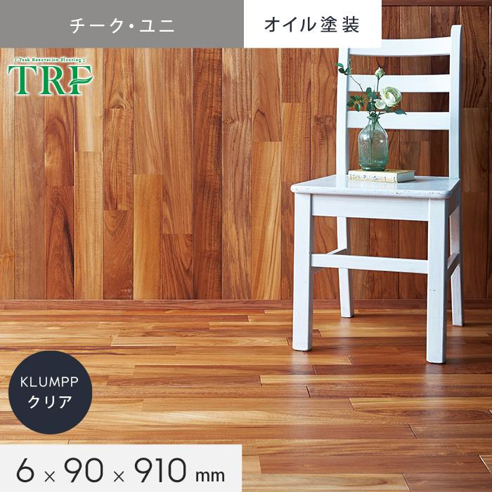 【無垢フローリング】6mm厚の高級無垢材 TRF チーク ユニタイプ KLUMPPオイル塗装(40枚入・3.276平米)クリア 厚さ6×巾90×長さ910mm__phfl0356