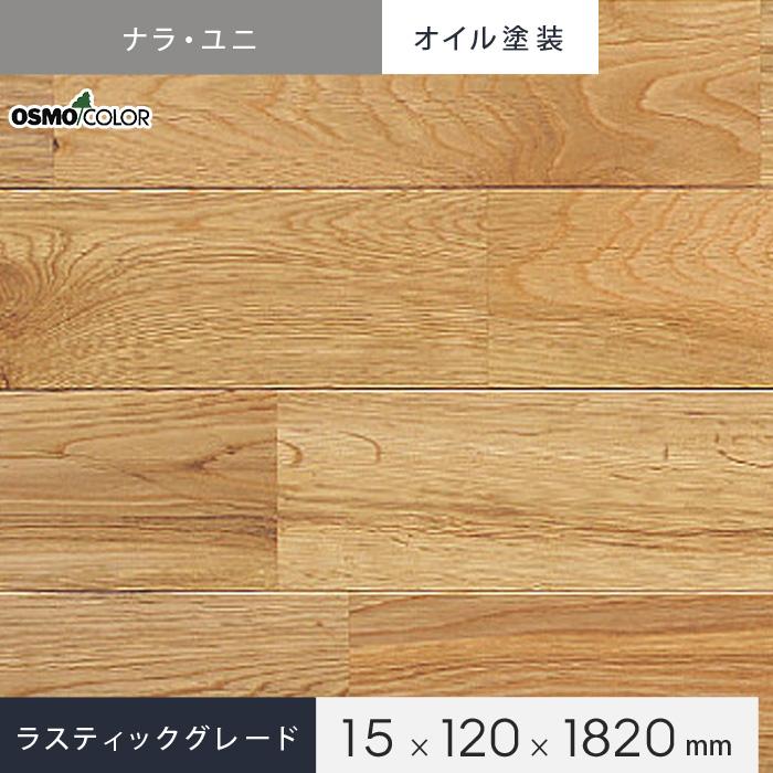【無垢フローリング】ナラ ユニ 無垢 OSMOオイル塗装(クリア) 120 ラスティックグレード__pmkf00502