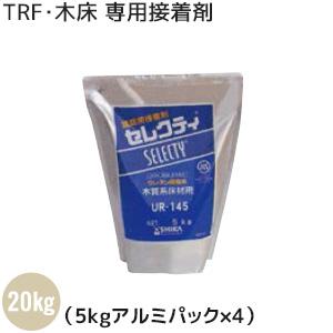 【無垢フローリング】TRF・木床 専用接着剤 セレクティ UR-145 20kg(5kgアルミパック×4)__ur-145