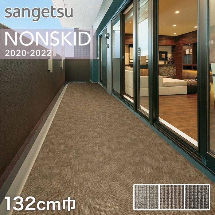 屋外対応 セール商品 内祝い マンション共用廊下や階段に ノンスリップシート サンゲツ ノンスキッド PX-530-S 132cm巾 カーペット調 PX-532-S PX-531-S