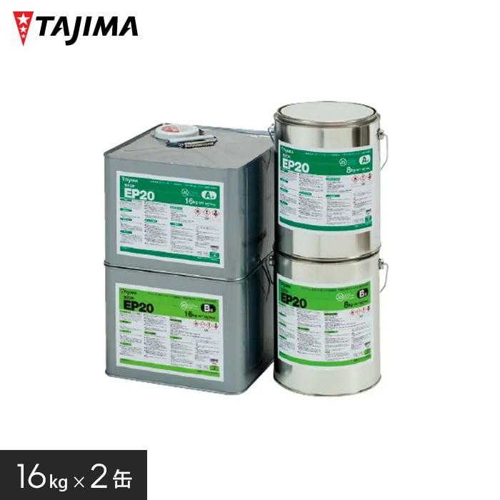 【ノンスリップシート】タジマ 2液混合タイプ セメントEP20 16kg__tj-ep-2016