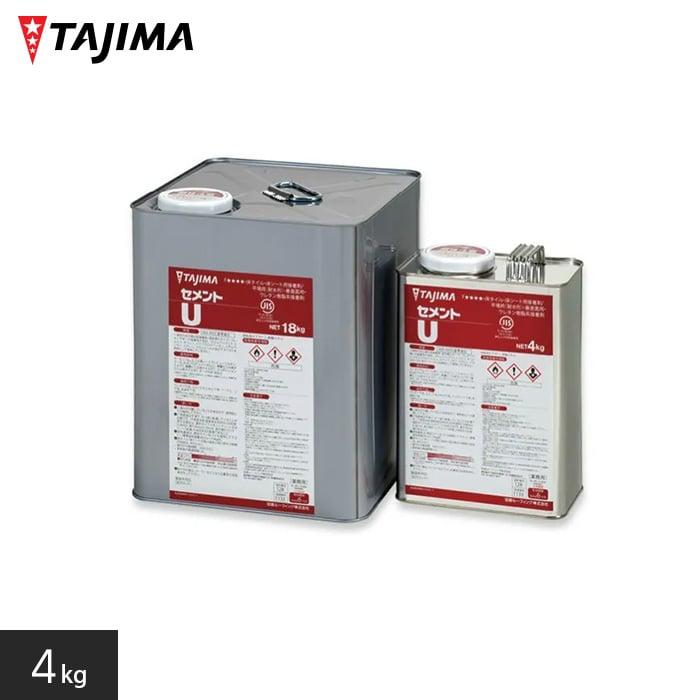 【ノンスリップシート】タジマ 一液性反応効果型接着剤 ウレタン樹脂系溶剤型 セメントU 4kg__tj-u-4