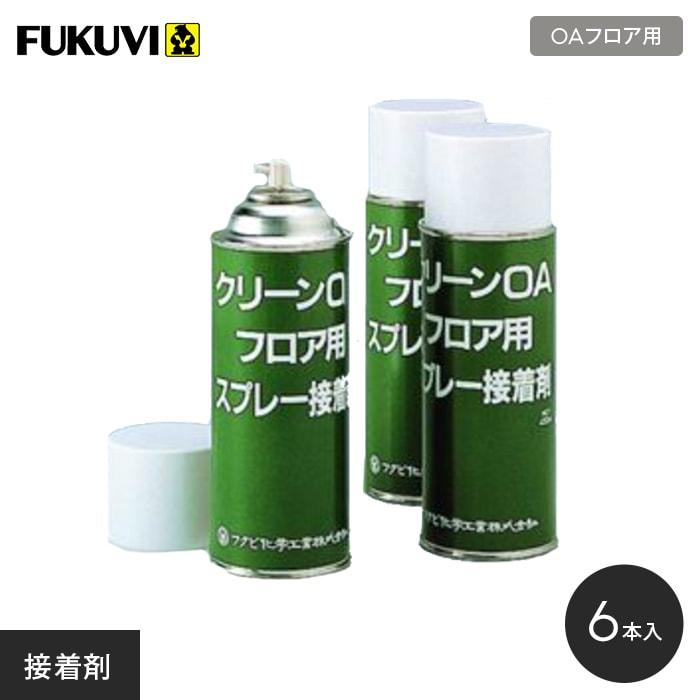 【OAフロア】フクビ OAフロア用スプレー接着剤 6本入り__fu-of-sgl