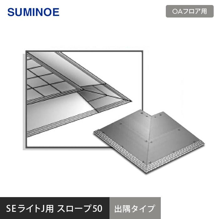 【OAフロア】スミノエ SEライトJ用 SEスロープ50 (出隅タイプ)__se016-50o