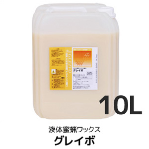 【塗料】リボス 液体蜜蝋ワックス グレイボ 10L クリアー__li-gl-315-1000