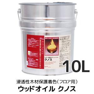 【塗料】リボス 浸透性木材保護着色(フロア用) ウッドオイル クノス 10L クリアー__li-ku-244-1000
