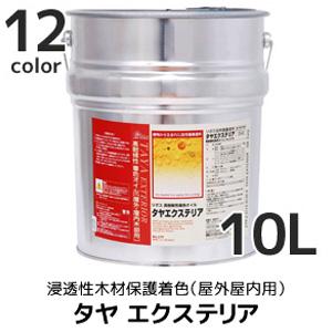 【塗料】リボス 浸透性木材保護着色(屋外屋内用) タヤ エクステリア 10L*BEA-1000 PIN-1000 CED-1000 CHE-1000 PEL-1000 BRA-1000 WAL-1000 ROW-1000 BLA-1000 GRE-1000 BLU-1000 WHI-1000__li-ta-279-