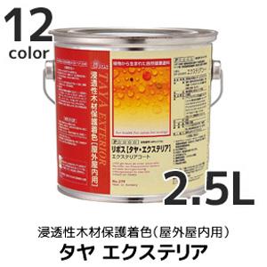 【塗料】リボス 浸透性木材保護着色(屋外屋内用) タヤ エクステリア 2.5L*BEA-250 PIN-250 CED-250 CHE-250 PEL-250 BRA-250 WAL-250 ROW-250 BLA-250 GRE-250 BLU-250 WHI-250__li-ta-279-