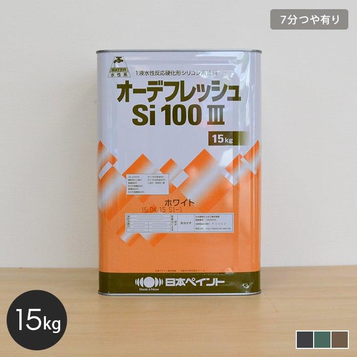 【塗料】【日本ペイント】オーデフレッシュSi100III 15kg 7分つや有り*013 050 342__np-of-l07-