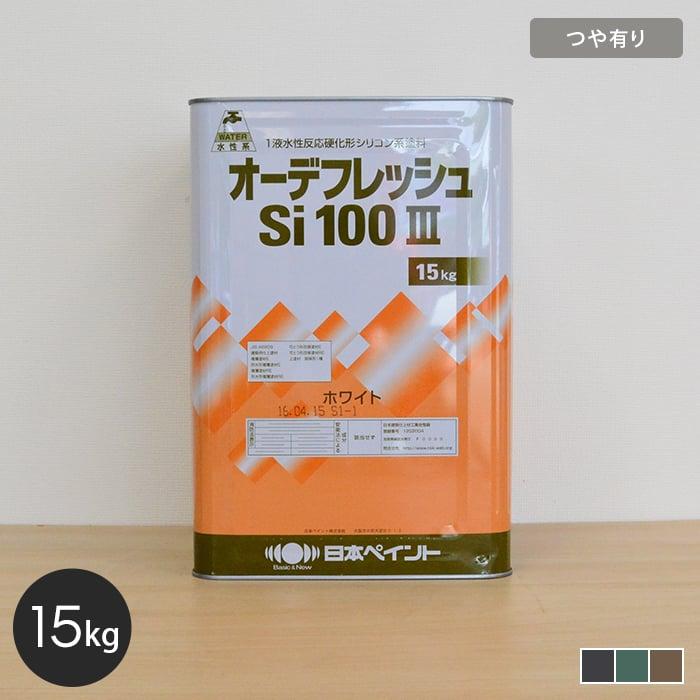 【塗料】【日本ペイント】オーデフレッシュSi100III 15kg つや有り*013 050 342__np-of-l10-