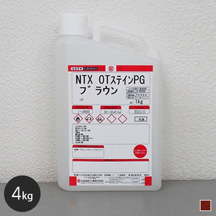 【塗料】【大阪塗料】NTX・OTステインPG 4kg クリアブラウン__ok-nos-4cb