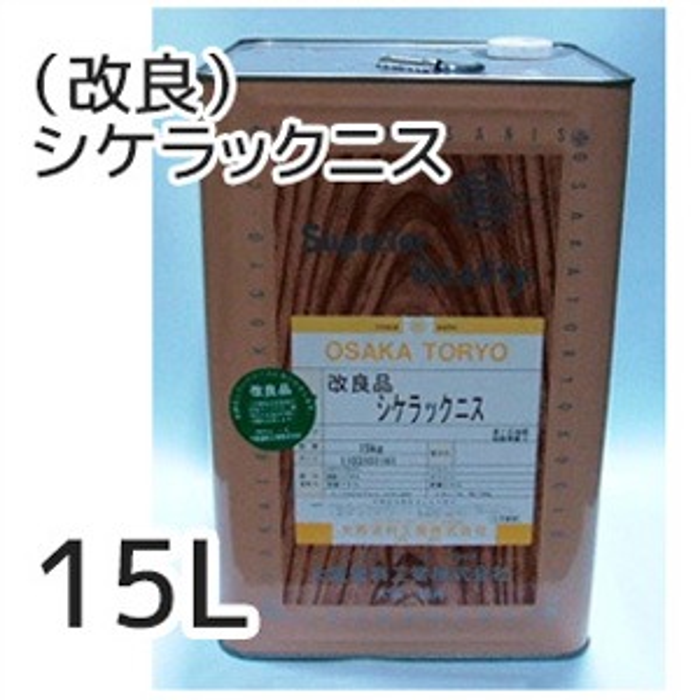 【塗料】【大阪塗料】酒精ニス (改良)シケラックニス 15L 黄褐色透明__ok-rs-15