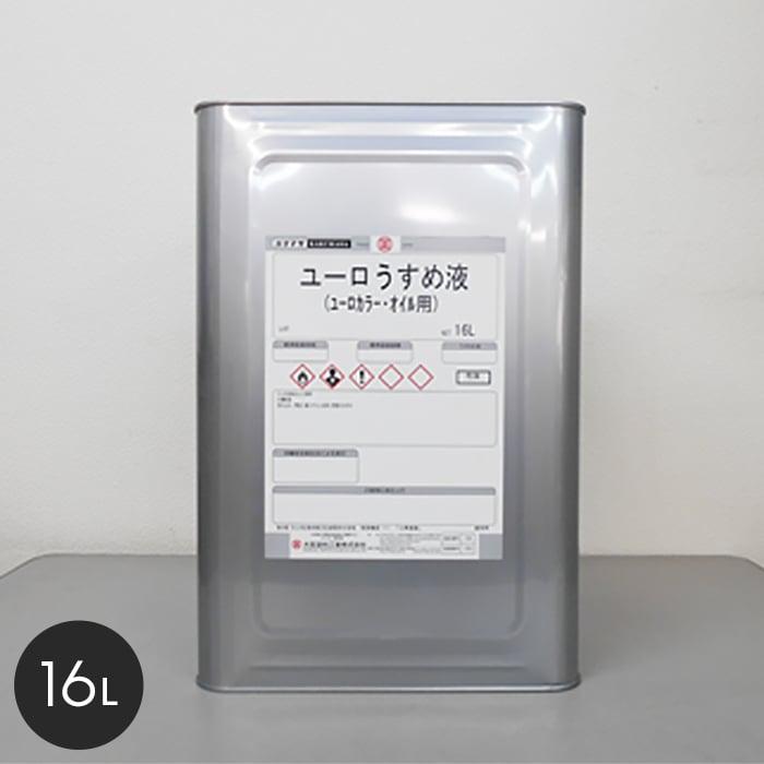 【塗料】【大阪塗料】ユーロうすめ液 16L 透明__ok-uru-16