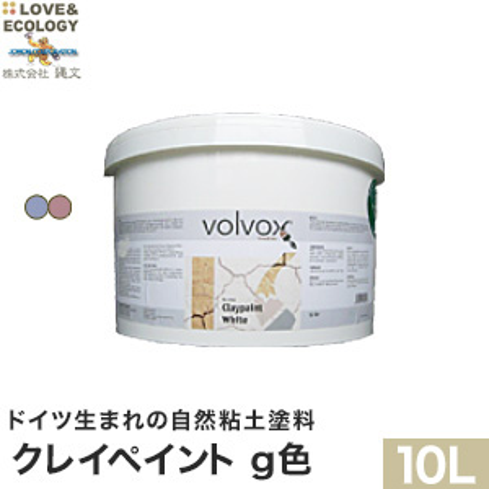 【塗料】ドイツ生まれの自然粘土塗料 クレイペイント g色 10L*016 045__jo-cl-100-