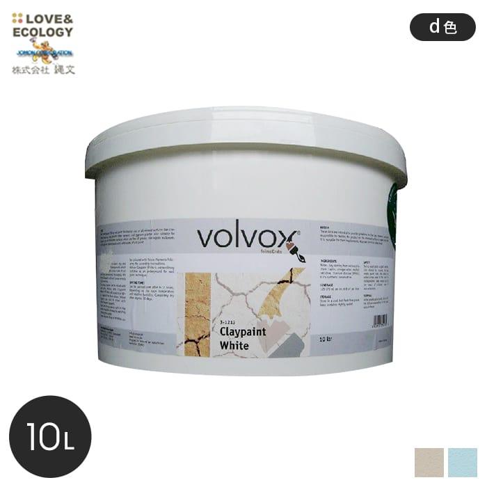 【塗料】ドイツ生まれの自然粘土塗料 クレイペイント d色 10L*082 009__jo-cl-100-