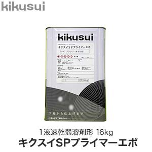 【塗料】キクスイSPプライマーエポ 1液速乾弱溶剤形*BN BK DGY GR BL DGN CT CR WT__kks-pe-16-