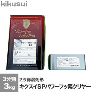 【塗料】キクスイSPパワーフッ素クリヤー 2液弱溶剤形 3分艶__kks-pfc-33