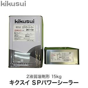 【塗料】キクスイSPパワーシーラー 2液弱溶剤形*KKS-PS-15-W KKS-PS-15-C