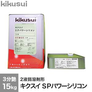 【塗料】キクスイSPパワーシリコン 2液弱溶剤形 3分艶*KW170D/KN057A__kks-ps315-