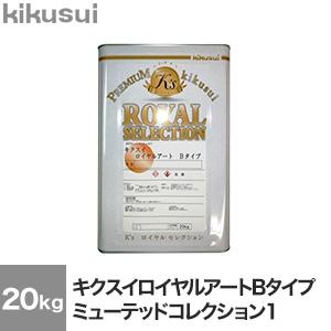 【塗料】キクスイロイヤルアートBタイプ ミューテッドコレクション1*KM063D/KM095D__kks-rab-