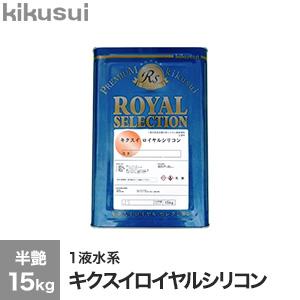 【塗料】キクスイロイヤルシリコン 1液水系 半艶*KN060D/KN023G__kks-rs-515