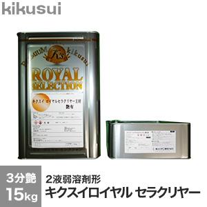 【塗料】キクスイロイヤルセラクリヤー 2液弱溶剤形 3分艶__kks-rsc-315